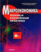 Скачать бесплатно учебник: Макроэкономика: теория и российская практика, Грязнова А. Г.