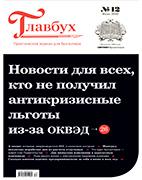 Скачать бесплатно журнал Главбух №12 июнь 2020