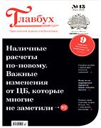 Скачать бесплатно журнал Главбух №13 июль 2020