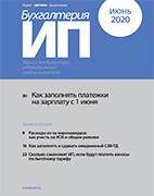 Скачать бесплатно журнал Бухгалтерия ИП №6 (июнь 2020)