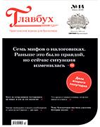Скачать бесплатно журнал Главбух №14 июль 2020