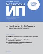 Скачать бесплатно журнал Бухгалтерия ИП №7 (июль 2020)