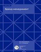 Скачать бесплатно учебное пособие: Бренд-менеджмент - Герасименко В. В.