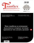 Скачать бесплатно журнал Главбух №15 август 2020
