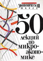 Скачать бесплатно учебное пособие: 50 лекций по микроэкономике, Тарасевич Л.С.