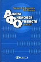 Скачать бесплатно учебник: Анализ финансовой отчетности, О. В. Ефимова.