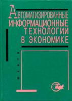 Скачать бесплатно учебник: Автоматизированные информационные технологии в экономике, Титоренко Г.А.