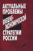 Скачать бесплатно книгу: Актуальные проблемы внешнеэкономической стратегии России, Ситорян С.А.