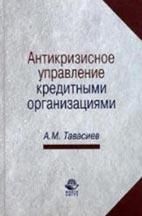 Скачать бесплатно учебник: Антикризисное управление кредитными организациями, Тавасиев А.М.