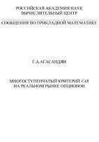 Скачать бесплатно книгу: Многоступенчатый критерий VAR на реальном рынке опционов, Агасандян Г.А.
