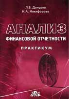 Скачать практикум «Анализ финансовой отчетности» - Донцова Л. В., Никифорова Н. А.