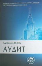 Скачать бесплатно учебник: Аудит, Шеремет А. Д., Суйц В. П.
