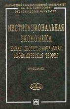 Скачать бесплатно учебник: Институциональная экономика - Новая институциональная экономическая теория, Аузан А.А.