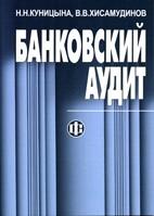Скачать бесплатно учебное пособие: Банковский аудит, Куницына Н.Н.