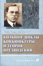 Скачать бесплатно книгу: Большие циклы конъюнктуры и теория предвидения, Кондратьев Н. Д.