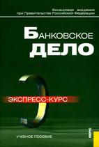 Скачать бесплатно учебное пособие: Банковское дело, Лаврушин И.О.