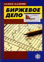 Скачать бесплатно учебник: Биржевое дело - Резго Г.Я.