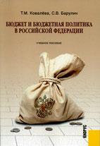 Скачать бесплатно учебное пособие: Бюджет и бюджетная политика в Российской Федерации - Ковалева Т.М.