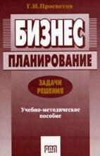 Скачать бесплатно книгу: Бизнес-планирование, Просветов Г.И.