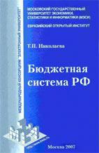 Скачать бесплатно учебно-практическое пособие: Бюджетная система РФ, Николаева Т.П.