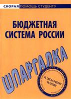Скачать бесплатно шпаргалки по бюджетной системе России - Скорая помощь студенту.