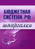 Скачать бесплатно шпаргалки: Бюджетная система РФ, Бурханова Н.М.