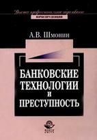 Скачать бесплатно книгу: Банковские технологии и преступность, Шмонин А.В.