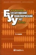 Скачать бесплатно учебник: Бухгалтерский управленческий учет, Вахрушина М.А.
