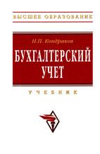 Скачать бесплатно учебник: Бухгалтерский учет, Кондраков Н.П.