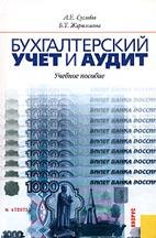 Скачать бесплатно учебное пособие: Бухгалтерский учет и аудит, Суглобов А.Е.