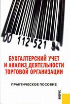 Скачать бесплатно книгу: Бухгалтерский учет и анализ деятельности торговой организации, Крылов Э.И.