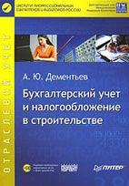 Скачать бесплатно книгу: Бухгалтерский учет и налогообложение в строительстве, Дементьев А.Ю.