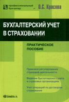 Скачать бесплатно книгу: Бухгалтерский учет в страховании, Красова О.С.