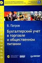 Скачать бесплатно книгу: Бухгалтерский учет в торговле и общественном питании, Патров В.В.