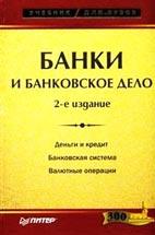 Скачать бесплатно книгу, Банки и банковское дело, Балабанов И. Т.