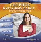 Скачать бесплатно курсовые работы по бухгалтерскому учету.