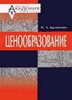 Скачать бесплатно учебно-методическое пособие: Ценообразование, Ерухимович И. Л.