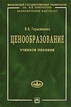 Скачать бесплатно учебное пособие: Ценообразование, Герасименко В.В.