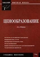 Скачать бесплатно учебное пособие: Ценообразование, Шевчук Д.А.
