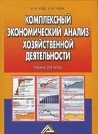 Скачать бесплатно учебник: Комплексный экономический анализ хозяйственной деятельности, Чуев И. Н., Чуева Л. Н.