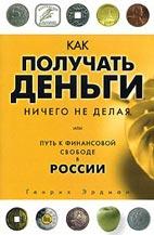 Скачать бесплатно книгу: Как получать деньги, ничего не делая, или путь к финансовой свободе в России