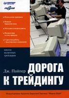 Скачать бесплатно книгу: Дорога к трейдингу, Дж. Пайпер.