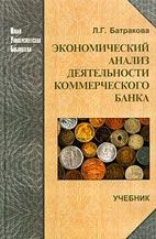 Скачать бесплатно учебник: Экономический анализ деятельности коммерческого банка, Батракова Л.Г.