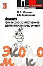 Скачать бесплатно учебник Мельник М.В.: Анализ финансово-хозяйственной деятельности предприятия