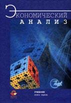 Скачать бесплатно учебник: Экономический анализ, Гиляровская Л.Т.