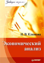 Скачать бесплатно учебное пособие: Экономический анализ, Климова Н.