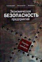 Скачать бесплатно книгу: Экономическая безопасность предприятий, Гапоненко В.Ф.