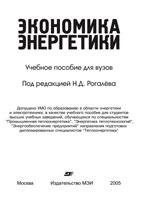Скачать бесплатно учебное пособие: Экономика энергетики, Рогалев Н.Д.
