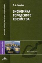 Скачать бесплатно учебное пособие: Экономика городского хозяйства, Коробко В.И.