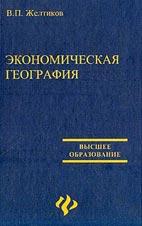 Скачать бесплатно учебник: Экономическая география, В.П. Желтиков.